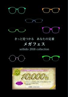 2018メガフェス.jpg