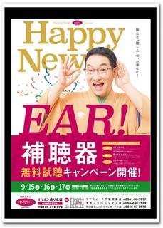 2018年9月紙面広告.jpg