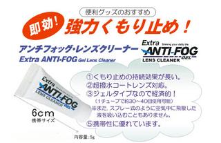 anti_fog_3[1].jpg