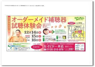 本店新聞広告.jpg