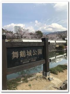 舞鶴城公園書面.jpg